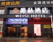 衡陽唯私酒店