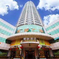 麗楓酒店(廣州海珠廣場北京路步行街店)酒店預訂