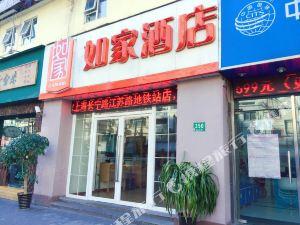 如家(上海長寧路江蘇路地鐵站店)(原中山公園江蘇路地鐵站店)(Home Inn (Shanghai Changning Road Jiangsu Road Metro Station))