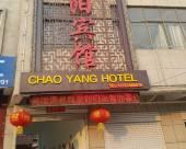 成安朝陽賓館