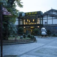 熊貓驛站主題文化酒店(都江堰古城店)酒店預訂