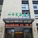 四季青藤酒店(嵊州和悅時代廣場店)