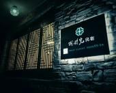 霞浦陶時光民宿