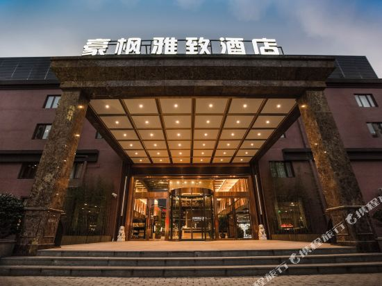 Haofeng Yazhi Hotel (Shanghai International Tourist Resort Tangzhen Metro Station)