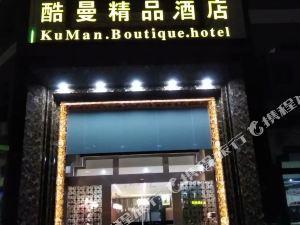 中山市酷曼精品連鎖酒店