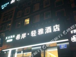 希岸輕雅酒店(敦化火車站店)