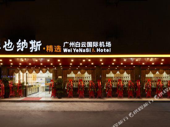 維也納斯酒店·精選(廣州新白雲國際機場店)(Wei Ye Na Si & Hotel (Guangzhou New Baiyun International Airport))其他