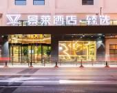 景萊酒店·臻選(上海徐家彙店)