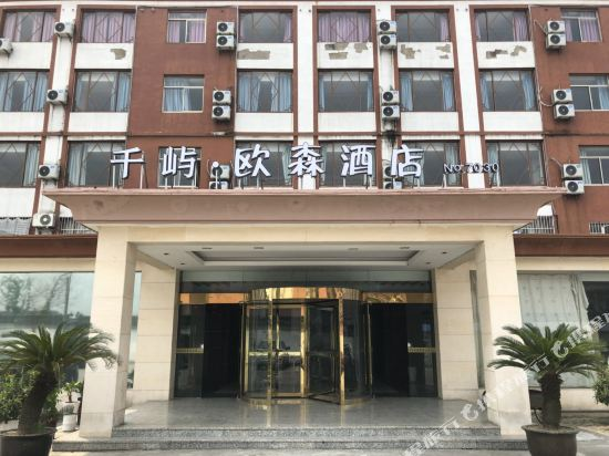 Ousen Business Hotel Suzhou