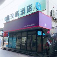漢庭酒店(上海龍陽路磁懸浮店)酒店預訂