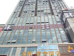 株洲天倫·芳舍酒店