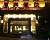 開封中州大浪淘沙酒店