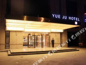 信陽悅居酒店