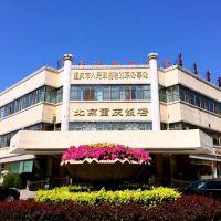 北京重慶飯店酒店預訂