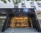 全季酒店(上海虹橋水城路店)