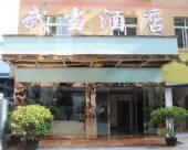 武當酒店(蒼溪阿富爾連鎖店)