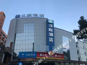 漢庭酒店(嵊州店)