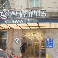 星程酒店(北京順義馬坡店)(原久富萬龍酒店)酒店預訂