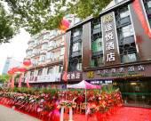 蘭溪途悅酒店