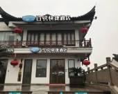 烏鎮百悅快捷酒店