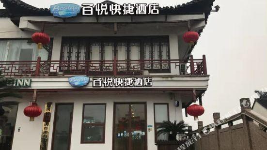 烏鎮百悦快捷酒店