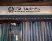 花築・大阪日本橋酒店