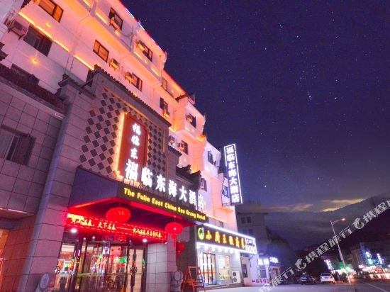 The Fulin East China Sea Grand Hotel (Huangshan Scenic Area Transfer)