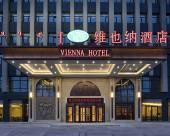 維也納酒店(赤峯赤錫路店)