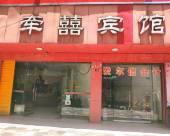 永州市牽囍賓館