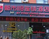 都市118連鎖酒店(長陽江邊店)