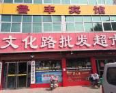 臨沂魯豐商務賓館