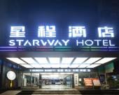 星程酒店(自貢匯東中心店)