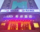 希岸酒店(瀋陽火車北站站前廣場店)