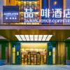 喆啡酒店(都江堰市政府店)