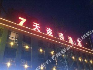 7天連鎖酒店(陽谷汽車站店)