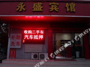 九江永盛賓館