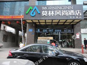莫林風尚酒店(婁底步步高店)
