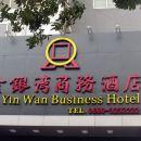 汕尾金銀灣商務酒店