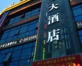 衡陽華宇大酒店