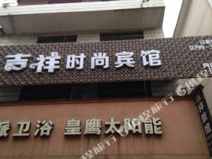 上栗吉祥旅館
