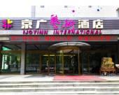 濰坊京廣藝術酒店