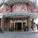 永福盛豐大酒店