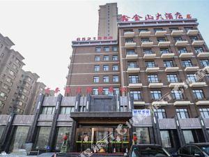 大慶市鑫金山大酒店