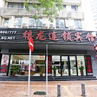 禧龍賓館(廣州沿江中路店)酒店預訂