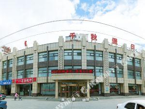 錫林浩特千秋假日酒店