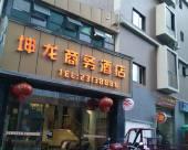 樂至坤龍商務酒店