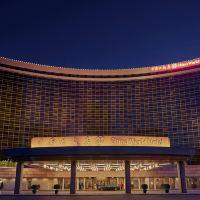 北京中國大飯店酒店預訂