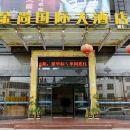東鄉金尚國際大酒店