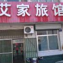 濟陽濟南艾家賓館