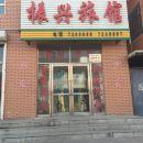 松原振興旅店